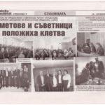 РЕЗУЛТАТ ОТ ИЗБОРИТЕ В ГЕРМАН – ноември 2019
